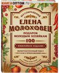 Подарок молодым хозяйкам. 100 юбилейное издание. Елена Молоховец