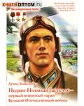 Подвиг Николая Гастелло - первый огненный таран. Денис Коваленко