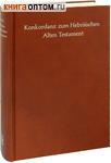 Симфония на Ветхий Завет. Древнееврейский язык