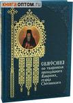 Симфония по творениям преподобного Амвросия, старца Оптинского