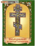 Последование ко Святому Причащению. Карманный формат. Русский шрифт