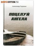 Поцелуй Ангела. Александр Горшков