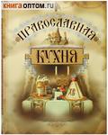 Православная кухня. Г. И. Поскребышева