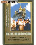 Православное воспитание детей. Н.Е. Пестов