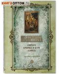 Псалтирь святого Пророка и Царя Давида. Крупным шрифтом. Русский шрифт