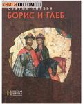 Святые князья Борис и Глеб. Русская икона. Альбом
