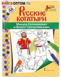 Русские богатыри. Микула Селянинович и Вольга. Книжка-раскраска. В.Р. Анищенков
