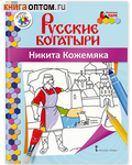 Русские богатыри. Никита Кожемяка. Книжка-раскраска. В.Р. Анищенков