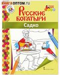 Русские богатыри. Садко. Книжка-раскраска. В.Р. Анищенков
