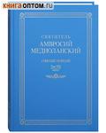 Святитель Амвросий Медиоланский. Собрание творений. Том VIII, часть 1. На латинском и русском языках.