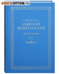 Святитель Амвросий Медиоланский. Собрание творений. Том VIII, часть 2. На латинском и русском языках.
