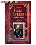 Сильный, державный. Жизнь и царствование Александра III
