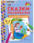 Сказки-раскраски. Василиса Прекрасная. А. Н. Печерская