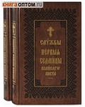 Службы Первой Седмицы Великого Поста в 2-х книгах. На церковно-славянском языке.