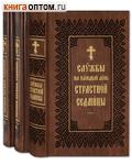 Службы Первой и Страстной Седмиц Великого поста в 3-х  книгах. Церковно-славянский язык