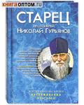 Старец протоиерей Николай (Гурьянов). Автор-составитель Ильюнина Л.А