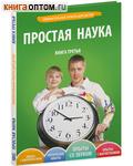 Увлекательные опыты для детей. Книга третья