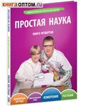 Увлекательные опыты для детей. Книга четвертая