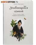 Улыбающийся святой. Жизнь и чудеса старца Порфирия Кавсокаливита. Георгиос Крусталакис