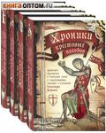 Хроники крестовых походов. Комплект в 4-х томах. Александр Дворкин