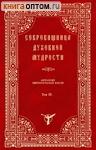 Сокровищница духовной мудрости. Антология святоотеческой мысли. Том IX