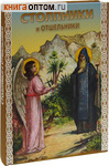 Тропари на каждый день года непереходящих и переходящих праздников, воскресные, дневные, общие святым
