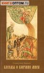 Божественная метрика Вселенной. Слово о пространстве и времени. Иеромонах Пахомий (Петренко)