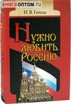 Нужно любить Россию. Н. В. Гоголь