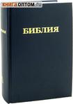 Библия. Книги Священного Писания Ветхого и Нового Завета. Без неканонических книг. С параллельными местами и приложением