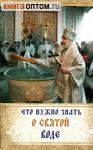 Что такое просфора, антидор, артос. Молитва на принятие просфоры и святой воды