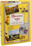 Времена года. Стихи русских поэтов. Пословицы, народные приметы