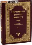 Сокровищница духовной мудрости. Антология святоотеческой мысли. Том I. Изд-ие 2-е