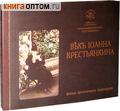 Диск (DVD) Век Иоанна Крестьянкина. Фотогалерея. Видеоархив