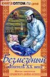 Безмездный целитель ХХ века. Житие святителя Луки Крымского (Войно-Ясенецкого)
