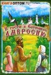 В гости к батюшке Амвросию. Притчи старца Амвросия Оптинского в пересказе для детей. Марина Алёшина
