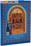 Православная психотерапия. Святоотеческий курс лечения. Митрополит Иерофей (Влахос)