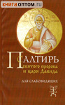 Псалтирь святого пророка и царя Давида для слабовидящих. Русский шрифт