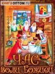 Чудесный доктор. Рождественские рассказы русских писателей. А. И. Куприн