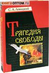 Трагедия свободы. С. А. Левицкий