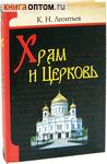 Храм и Церковь. К. Н. Леонтьев