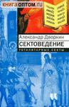 Сектоведение. Тоталитарные секты. Александр Дворкин