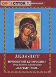 Акафист Пресвятой Богородице в честь иконы Ее Казанской