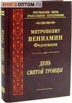 Дневники (1926-1948). Митрополит Вениамин Федченков