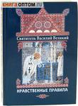 Нравственные правила. Святитель Василий Великий