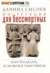 Инструкция для бессмертных или что делать, если Вы всё-таки умерли... Священник Даниил Сысоев