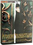 Русские монастыри. Южная часть Центрального региона России