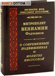 О современных подвижниках и молитве Иисусовой. Митрополит Вениамин Федченков