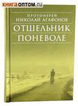 Отшельник поневоле. Протоиерей Николай Агафонов