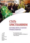 Типикон. Церковно-славянский шрифт