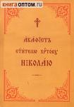 Акафист святителю Христову Николаю. Церковно-славянский шрифт